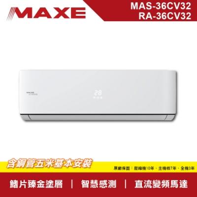 MAXE萬士益 5-7坪變頻一對一壁掛冷專型冷氣MAS-36CV32/RA-36CV32