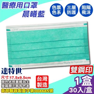 達特世 醫療口罩(晨曦藍)-30入/盒