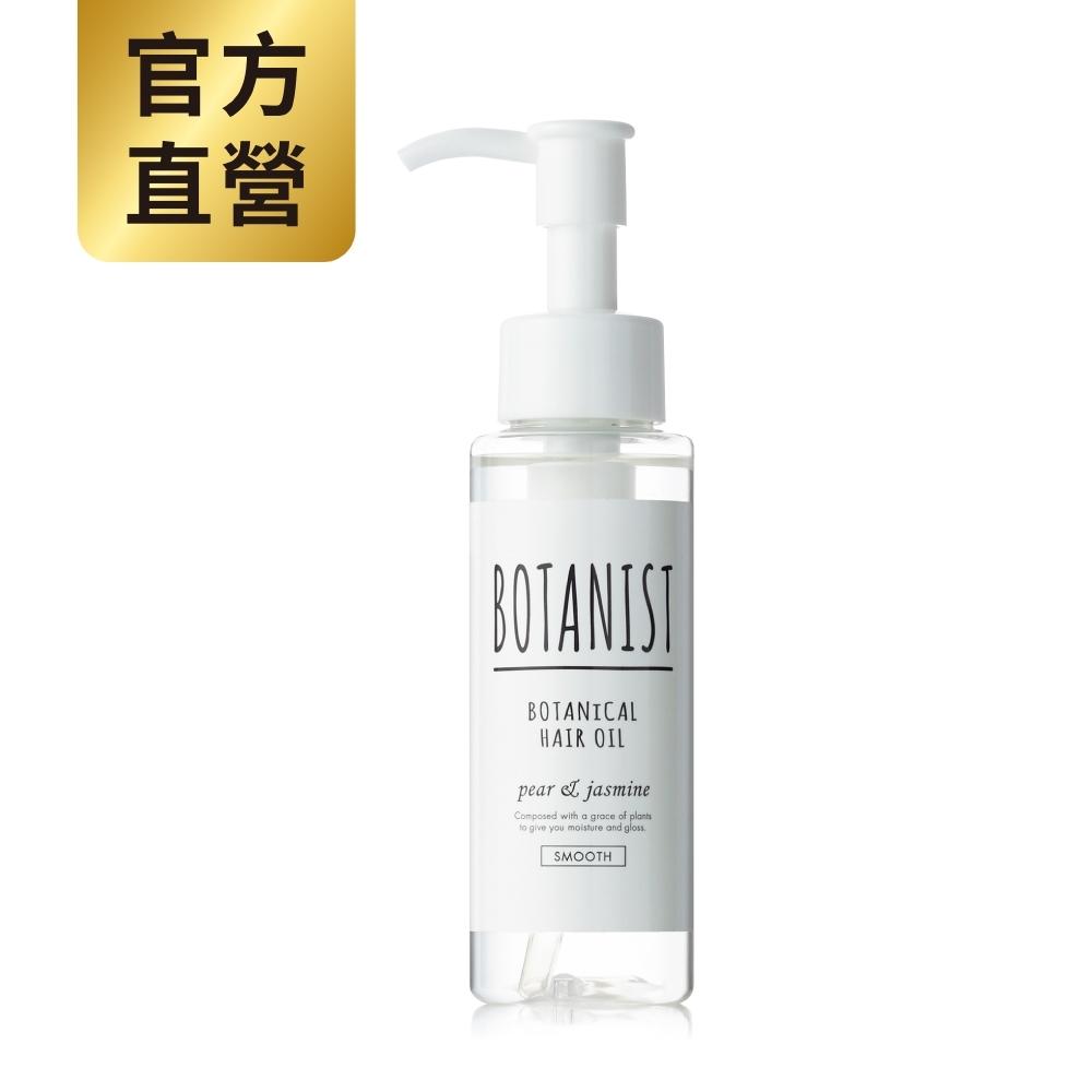 BOTANIST 植物性護髮油(清爽柔順型) 西洋梨&茉莉花 80ml