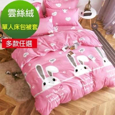 La Lune 台灣製經典超細雲絲絨雙人被套單人床包枕套3件組 多款任選