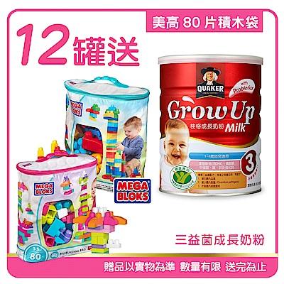 桂格 三益菌成長奶粉(825gx12罐)送美高80片積木袋