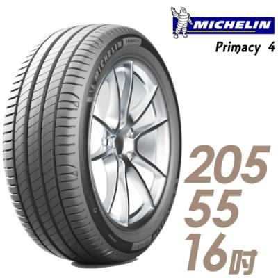 【Michelin 米其林】PRI4-205/55/16 高性能 輪胎 PRIMACY 4 2055516 205-55-16 205/55 R16