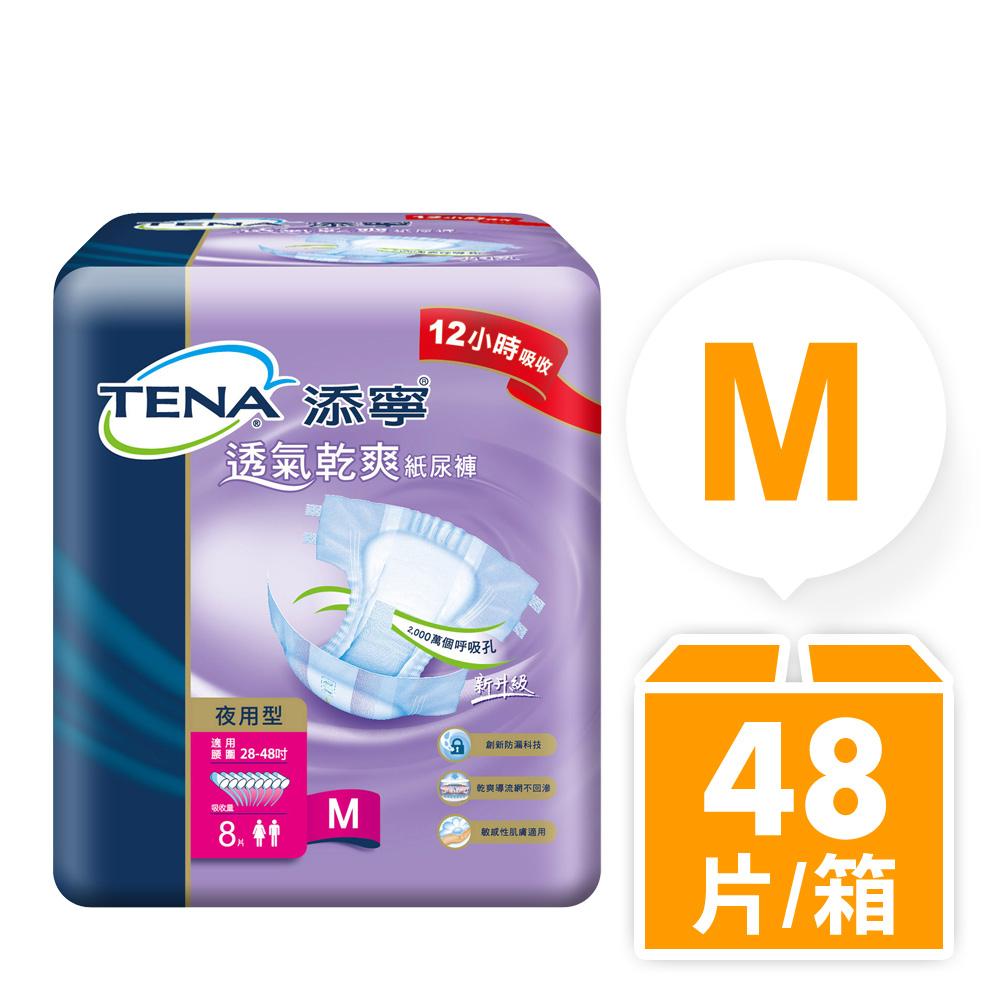添寧成人紙尿褲夜用型-透氣乾爽 M號(8片x6包/箱)