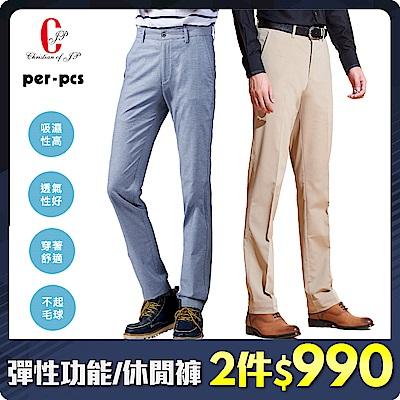 【時時樂限定】 JYIPIN+per-pcs 彈性功能褲/休閒褲-2件組(多款選)