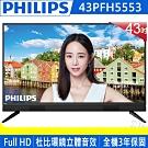 PHILIPS飛利浦 43吋 FHD 多媒體液晶顯示器+視訊盒 43PFH5553