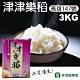 【東港農會】津津樂稻 ( 1kg / 包 x3包) product thumbnail 1