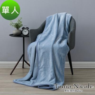 (限時下殺)Tonia Nicole 東妮寢飾 素色超細單人雪芙蓉毯-星辰藍