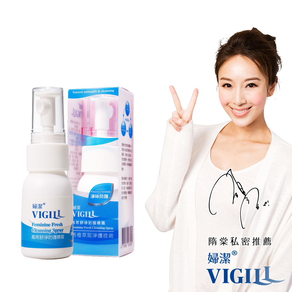 VIGILL 婦潔 高效舒淨 防護噴霧(35ml/瓶)