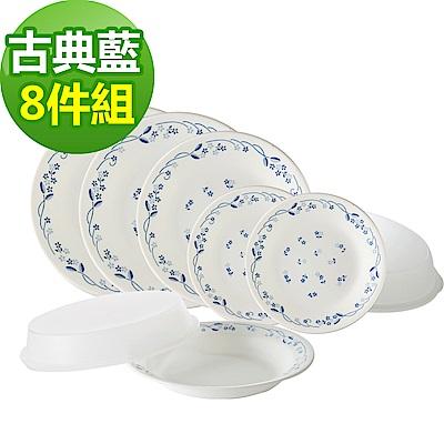 (送2入保鮮盒)CORELLE康寧 古典藍8件式餐盤組 (802)
