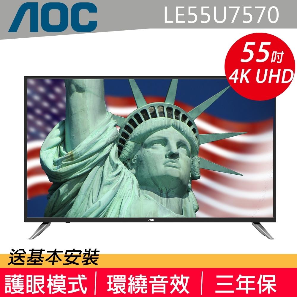 ★買AOC抽特斯拉★AOC 55型 4K UHD 淨藍光智慧聯網顯示器+視訊盒 LE55U7570