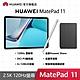 (快閃活動)(套裝組) HUAWEI 華為 Matepad 11 10.95吋平板電腦 (S865/6G/128G) product thumbnail 1