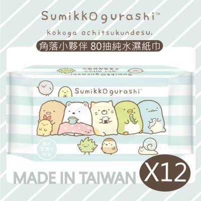 [限時搶購]角落小夥伴 台灣製造80抽無蓋純水柔濕巾x12包