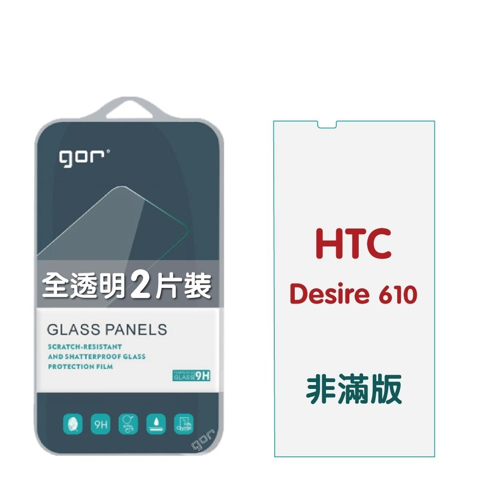 GOR HTC Desire 610 9H鋼化玻璃保護貼 非滿版2片裝