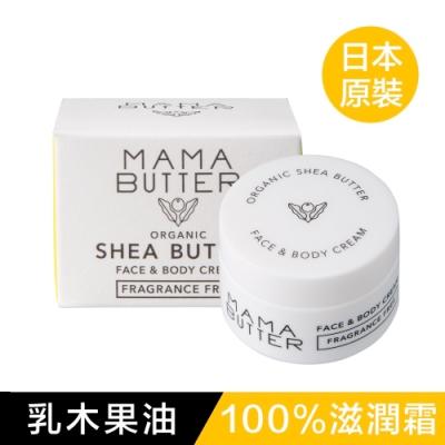 MAMA BUTTER 100%乳木果油滋潤霜25g