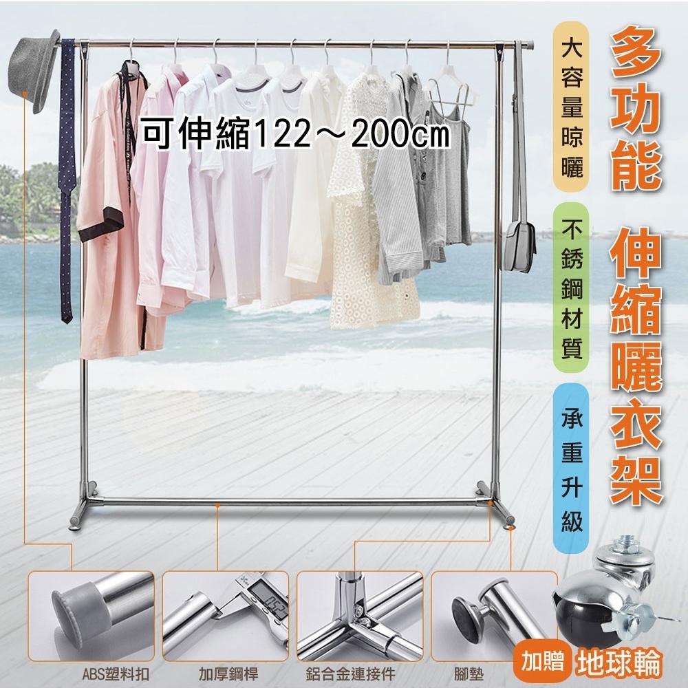 【日居良品】新一代鋁合金配件2米不鏽鋼H型單桿伸縮移動式曬衣架(贈地球輪X4顆)