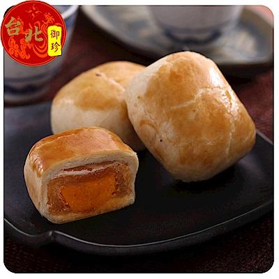 台北御珍鳳梨蛋黃酥12入盒