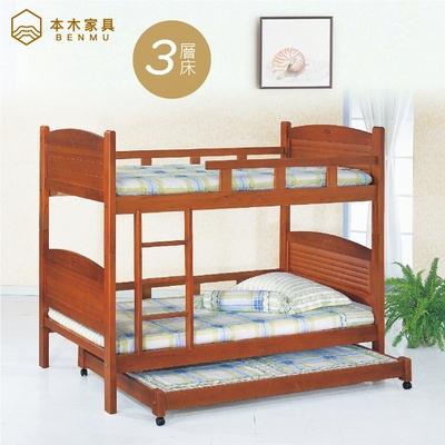 【本木】美杜莎系列 柚木色三層床