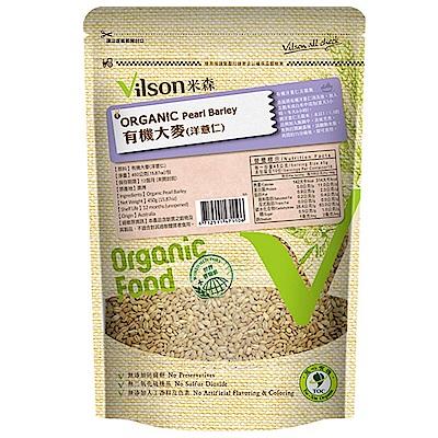 米森Vilson 有機大麥(洋薏仁)(450g)