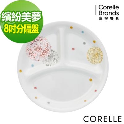 CORELLE康寧 繽紛美夢8吋分隔盤