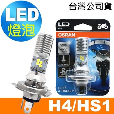 OSRAM 機車LED燈泡 H4/HS1 / 白光/6000K 12V/5/5.5W 公司貨