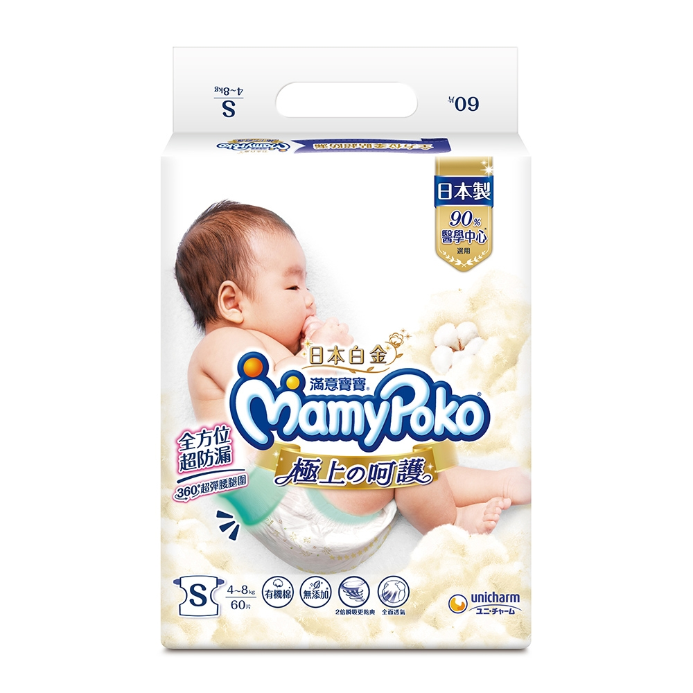 滿意寶寶 極上の呵護 紙尿褲(S)(60片/包)
