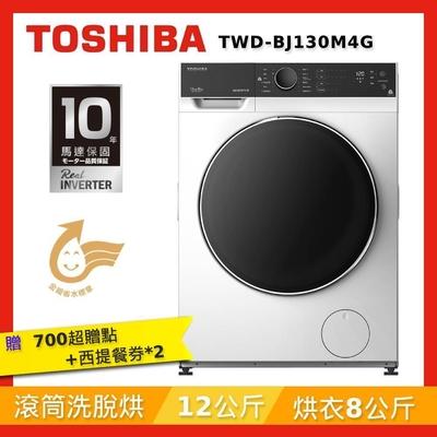 (送700超贈點+西提券)TOSHIBA東芝 12公斤 變頻滾筒洗脫烘洗衣機 TWD-BJ130M4G (含基本安裝+舊機回收)