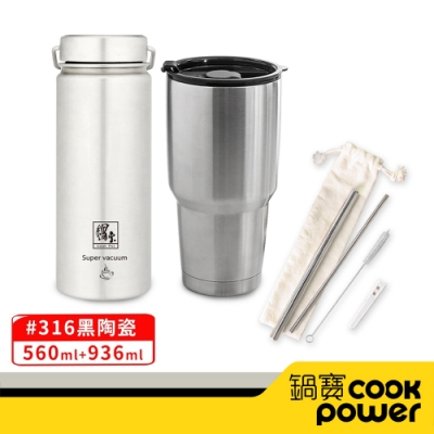 【CookPower鍋寶】316不鏽鋼內陶瓷保溫瓶560ML+內陶瓷雙霸杯吸管組936ML