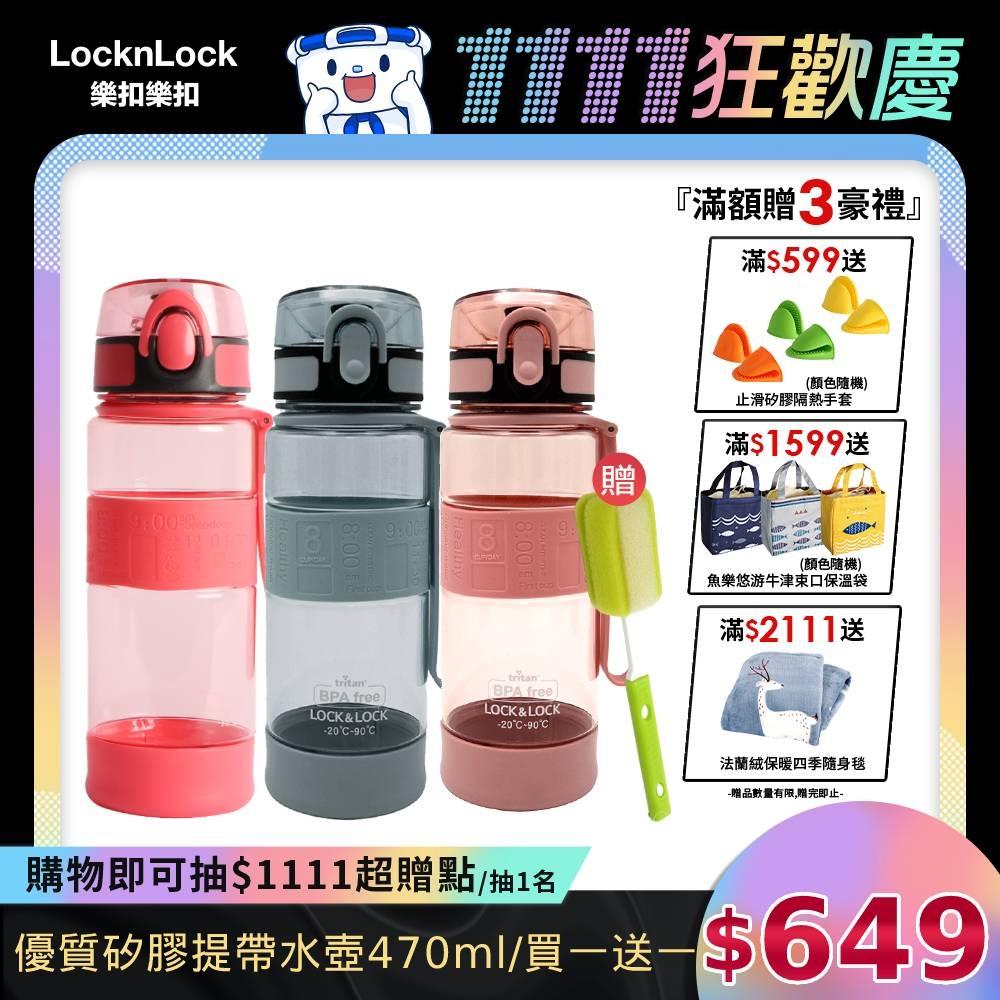 [買一送一 再送清潔刷] 樂扣樂扣 優質矽膠提帶水壺470ml(三色任選)