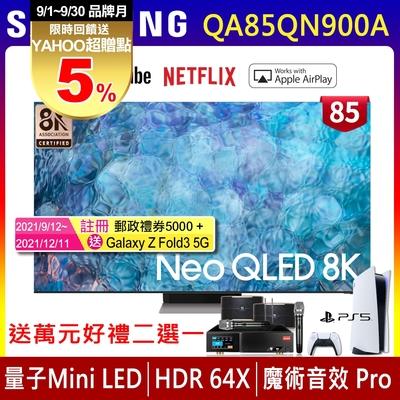 【9/1~30送超贈點5%】SAMSUNG三星 85吋 8K Neo QLED量子連網液晶電視 QA85QN900AWXZW