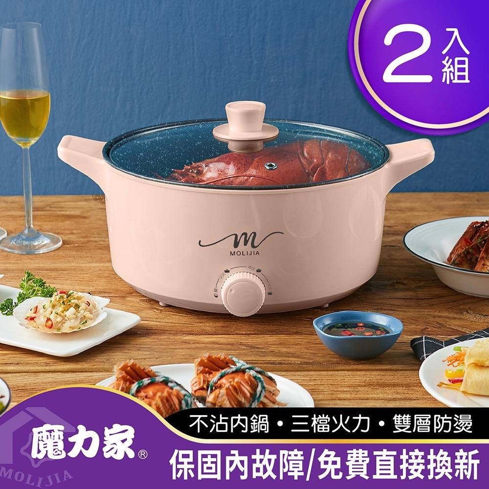 年度熱銷↘【MOLIJIA 魔力家】M21多功能不沾電湯鍋5L-超值2入