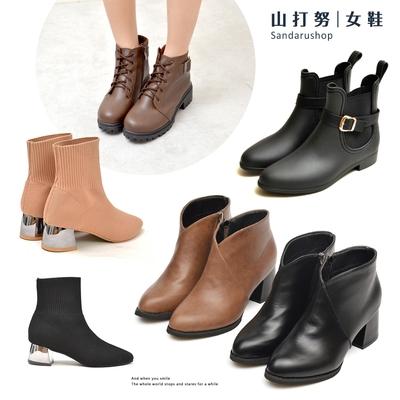 [時時樂限定] 山打努SANDARU~早秋靴款$598韓系襪靴 經典粗跟靴特賣
