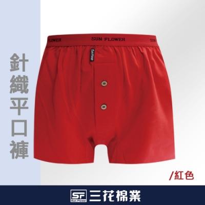 男內褲 三花SunFlower5片式針織男平口褲.四角褲_紅