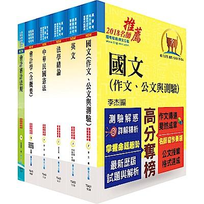 107年關務特考四等關務類(關稅會計)套書(贈題庫網帳號、雲端課程)