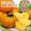 愛蜜果~摩天嶺甜柿12-13入箱裝(約5.5斤/箱)