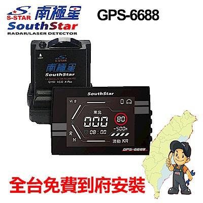 南極星 GPS-6688 APP 液晶彩屏分體測速器【到府安裝】