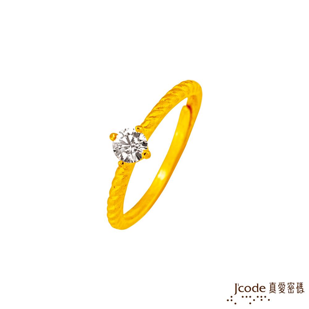J'code真愛密碼 小精彩(單排)黃金戒指