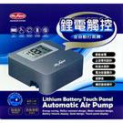 《Mr.Aqua》鋰電觸控省電止逆防潑設計超靜音全自動打氣機