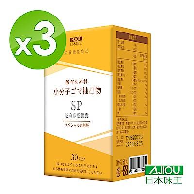 日本味王SP芝麻多酚膠囊(30粒/盒x3盒