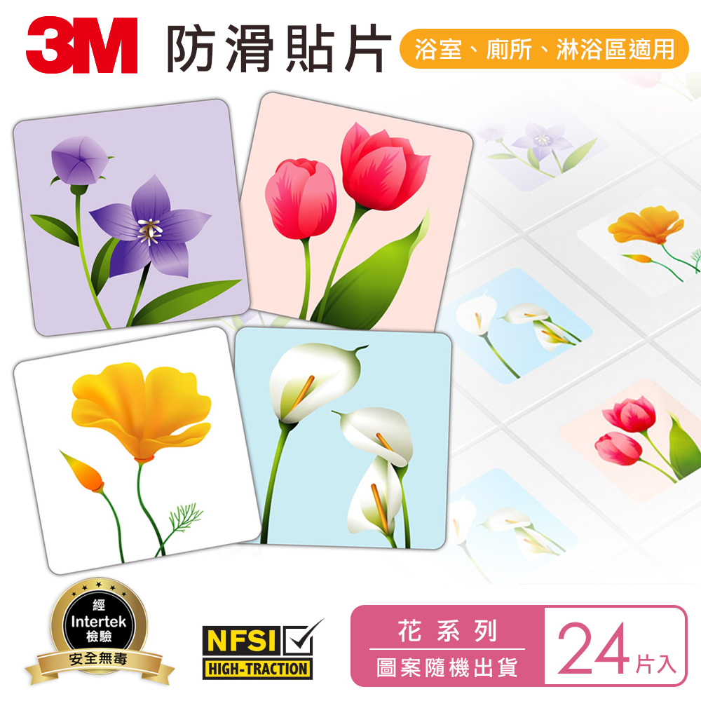 3M 防滑貼片-花 (24片入)