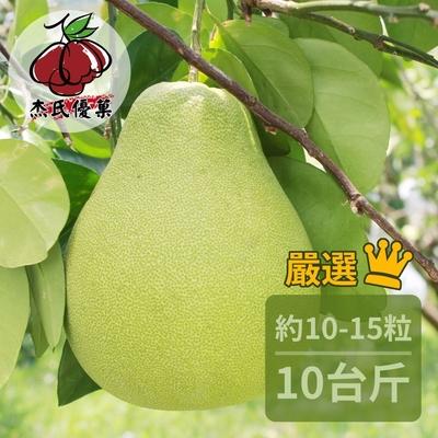 杰氏優果‧嚴選50年老欉文旦10台斤×1箱(一箱約10-15粒)
