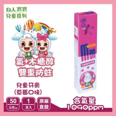 白人兒童牙膏50g (草莓) (1090ppm)