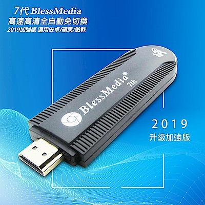 七代BlessMedia-72K 全自動雙頻5G無線影音傳輸器(送5大好禮)