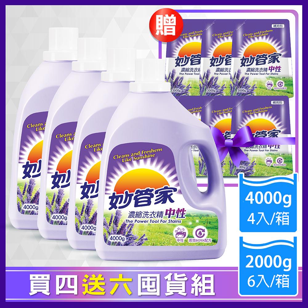 (時時樂限定)妙管家-薰衣草濃縮洗衣精4000g(4入/箱) 送補充包2000gx6