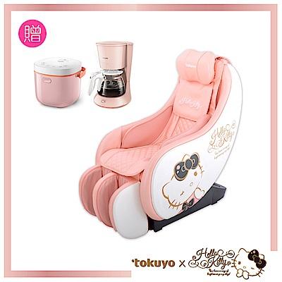 【品牌日加贈5%超贈點】HelloKitty X tokuyo Mini玩美椅PLUS按摩椅