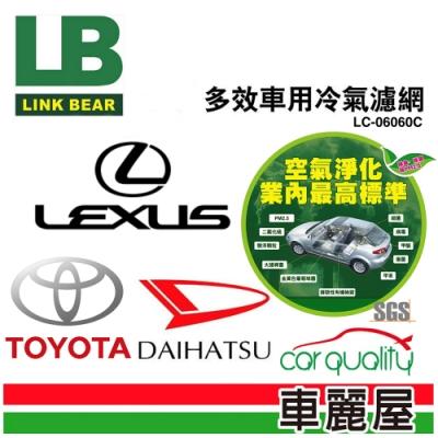 【LINK BEAR】冷氣濾網LINK醫療級 豐田/凌志/路發/大發 LC-06060C