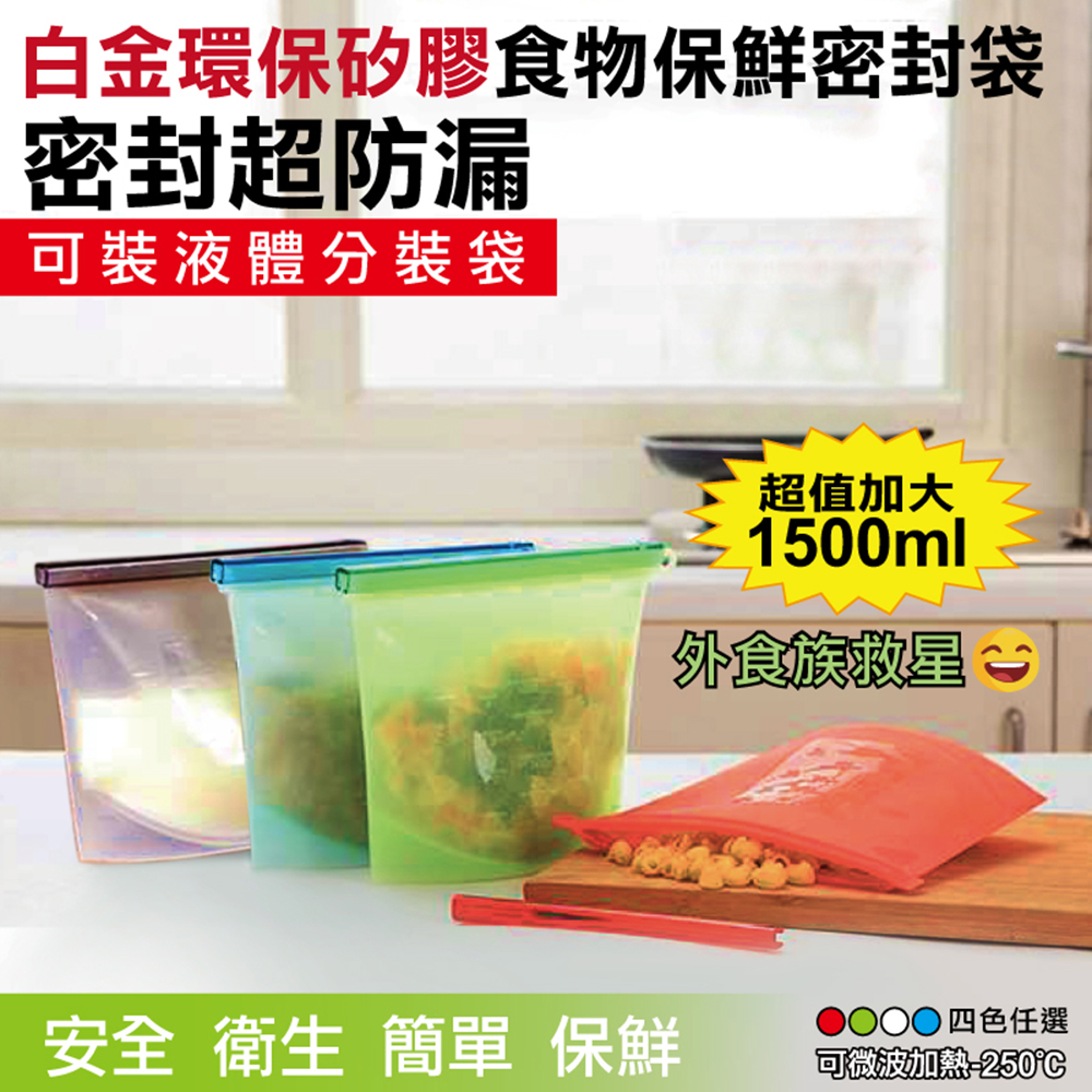 DaoDi 加大環保矽膠食物密封保鮮袋 1500ml八入