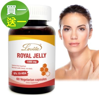 買一送一 Lovita愛維他-蜂王漿1000mg 含6%癸烯酸 素食60顆/瓶 蜂王乳