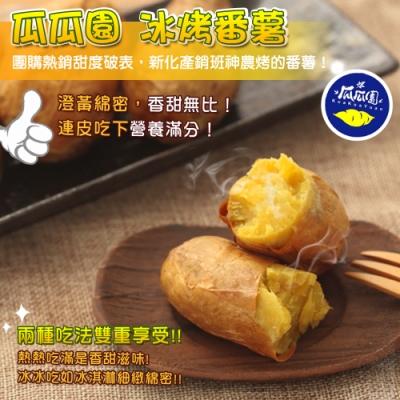 任選_瓜瓜園 冰烤番薯(1公斤)