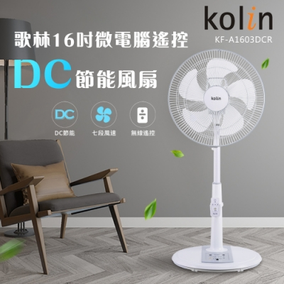 Kolin歌林 16吋 7段速微電腦遙控DC直流電風扇 KF-A1603DCR