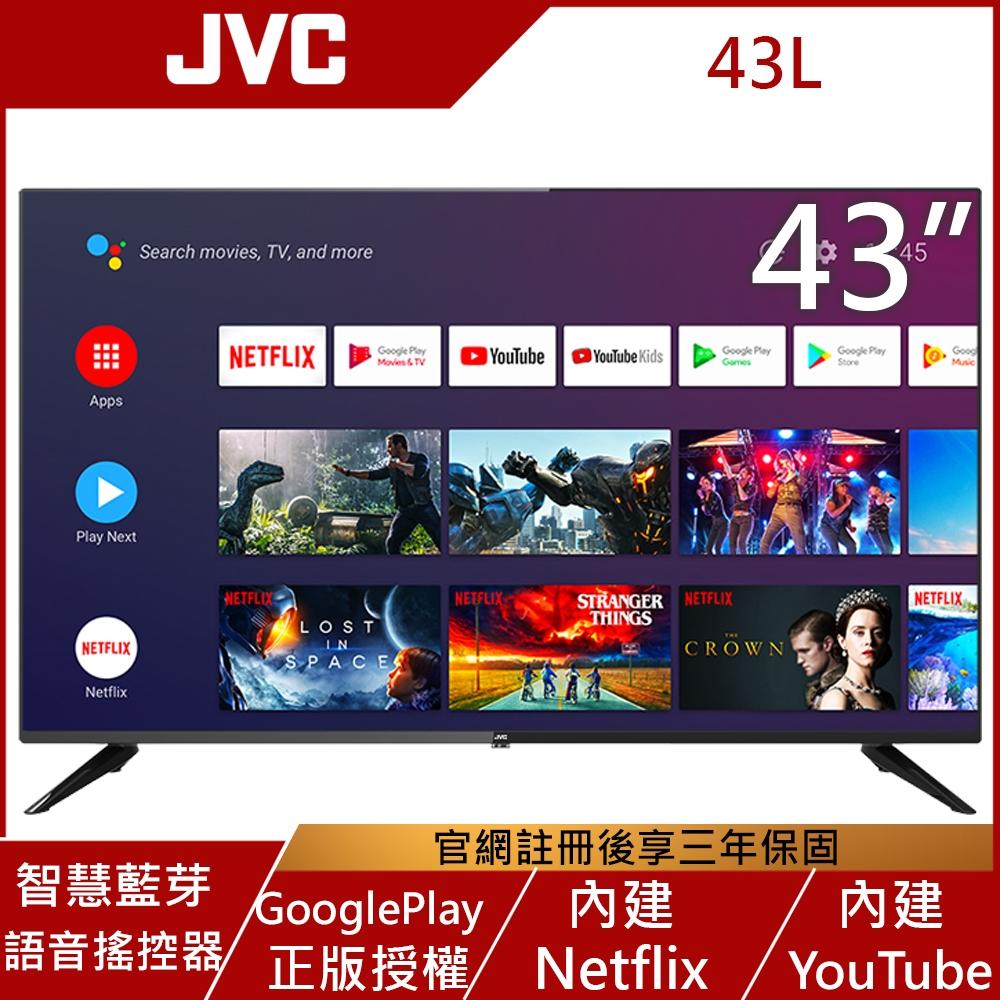 JVC 43吋 FHD Google認證連網液晶顯示器 43L